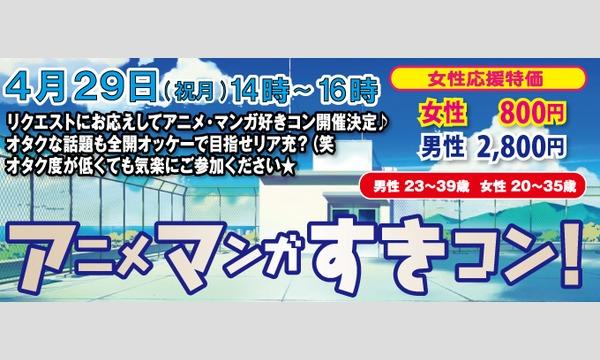 4/29(月祝)アニメマンガすきコン! イベント画像1