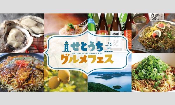 せとうちグルメフェス2020 ー日本酒利き酒祭ー イベント画像1