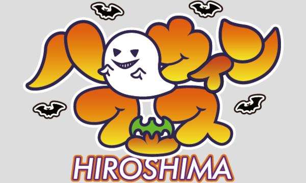 ハロウィンフェス広島 イベント画像1