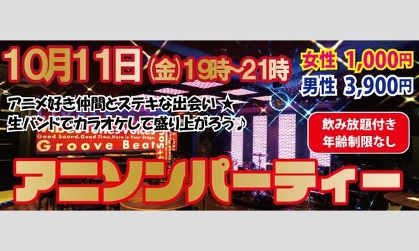 【初心者歓迎】10/11(金)生バンド アニソンパーティー イベント画像1