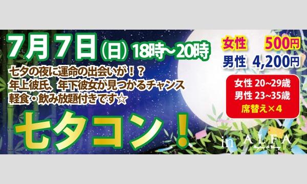 7/7(日)七夕コン!★軽食飲み放題付き★ イベント画像1