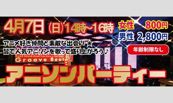 4/7(日)「アニソンパーティー」 イベント画像1