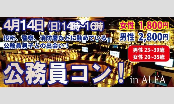 ★4/14(日)公務員との出会い★ 公務員コン! イベント画像1