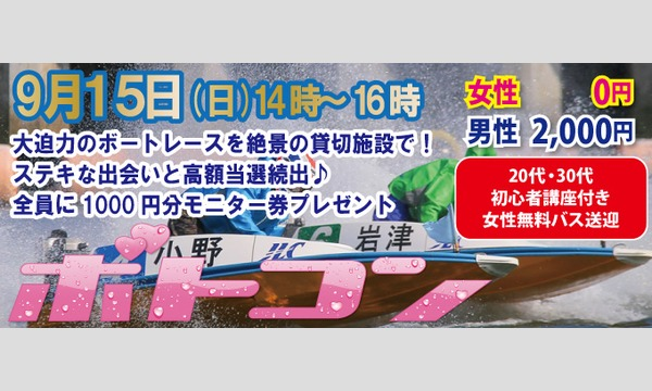 9/15(日)ボトコンパーティー in 宮島 ☆女性無料☆ イベント画像1