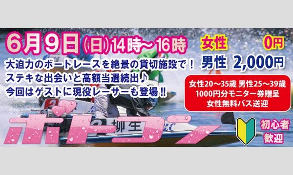 ★女性0円★ 6/9(日)ボトコンパーティー in宮島 イベント画像1