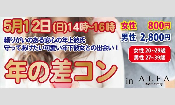5/12(日)年の差コン! イベント画像1