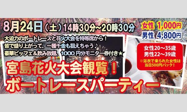 8/24(土)宮島花火大会観覧!ボートレースパーティー イベント画像1