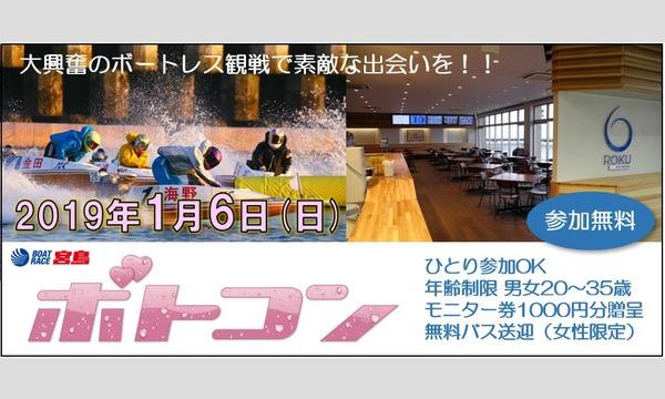 【参加無料】新春ボトコンパーティー in宮島 イベント画像1
