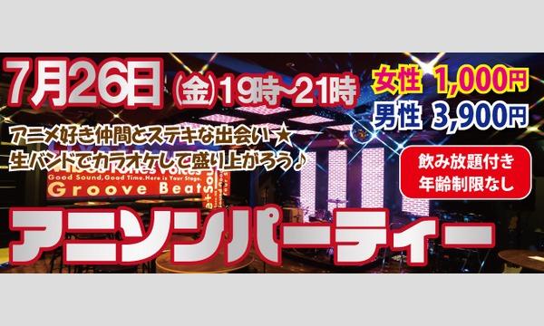 【初心者歓迎】7/26(金)生バンド アニソンパーティー★ イベント画像1