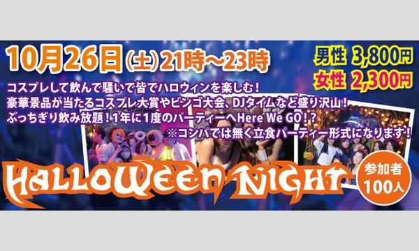10/26(土)ハロウィンフェス2019 イベント画像1