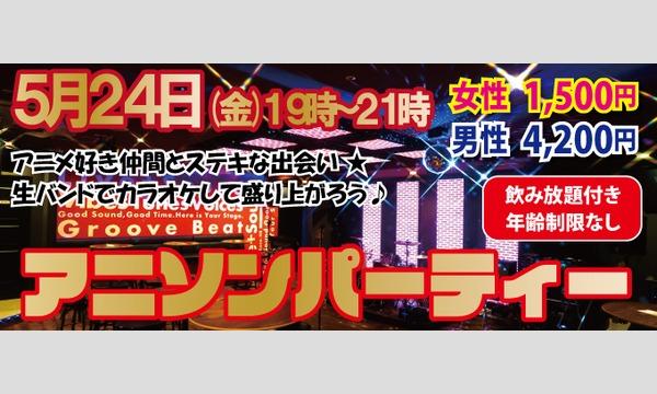 5/24(金)生バンド アニソンパーティー イベント画像1