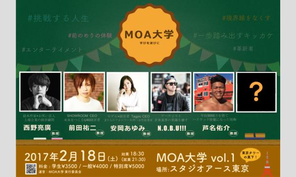 MOA大学 イベント画像1