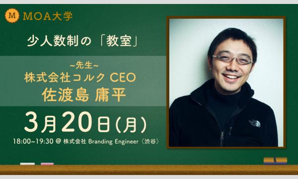 【佐渡島庸平 先生】少人数制の教室 / MOA大学 in東京イベント