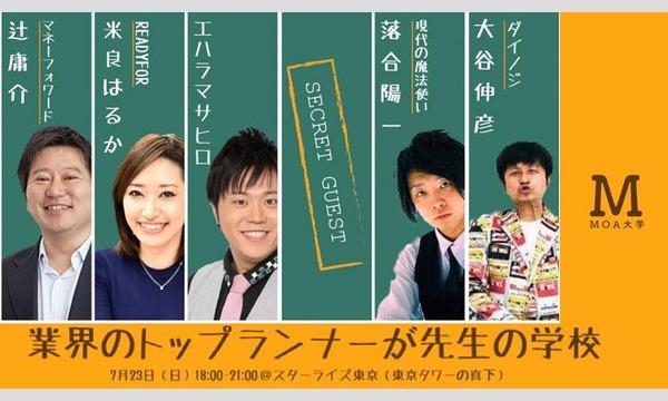 MOA大学 特別講義vol.2 in東京イベント