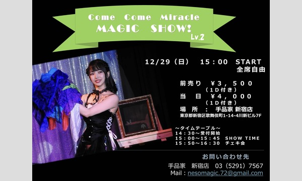 Come Come MIRACLE MAGIC SHOW Lv.2 イベント画像1