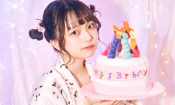 12/8 くるみさんのお誕生日祝うしか軍団 イベント画像1