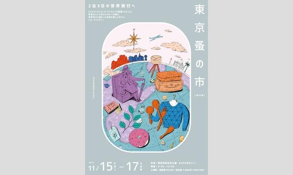 第16回東京蚤の市 イベント画像1