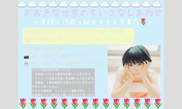 おおきな世界のちいさな幸せ〜真綾19歳の誕生日会〜 イベント画像1