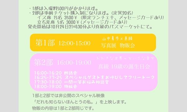 おおきな世界のちいさな幸せ〜真綾19歳の誕生日会〜 イベント画像2