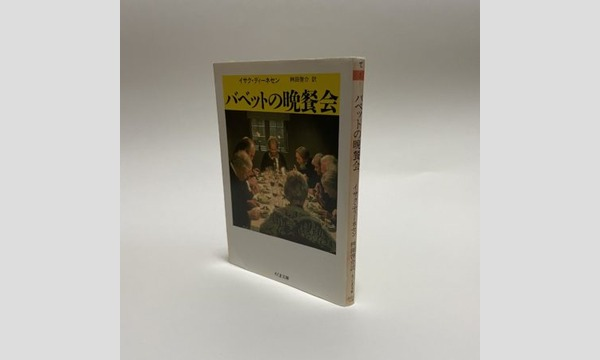 第25回考える横浜読書会KURIBOOKS イベント画像1