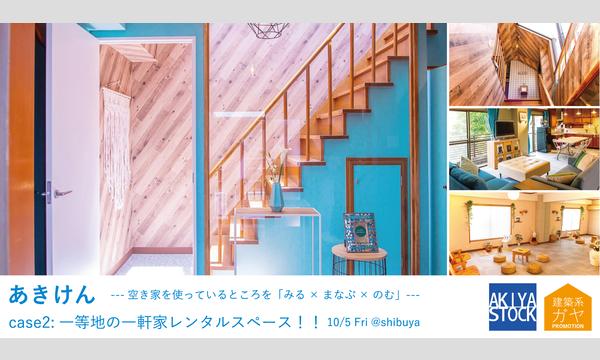 あきけん ---空き家を使っているところを「みる×まなぶ×のむ」--- イベント画像1