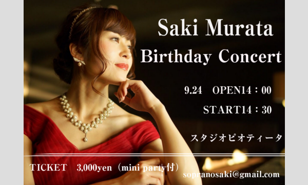 Saki Murata BirthdayConcert~Luce~ in東京イベント