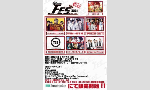 『KEN.生誕 .FES2021~ドットフェス~』 イベント画像1