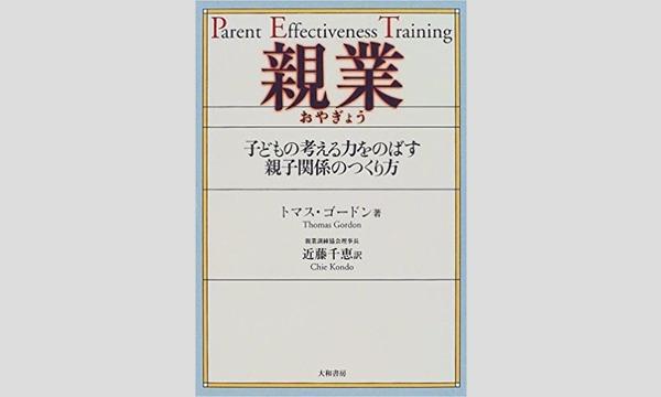 思春期!受験期!反抗期!ゴードン博士の「親業」体験レッスン関わり方にはコツがあります。 in東京イベント
