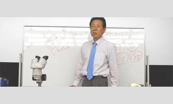 宝石鑑定査定士 育成講座「ダイヤモンド初級」 in東京イベント
