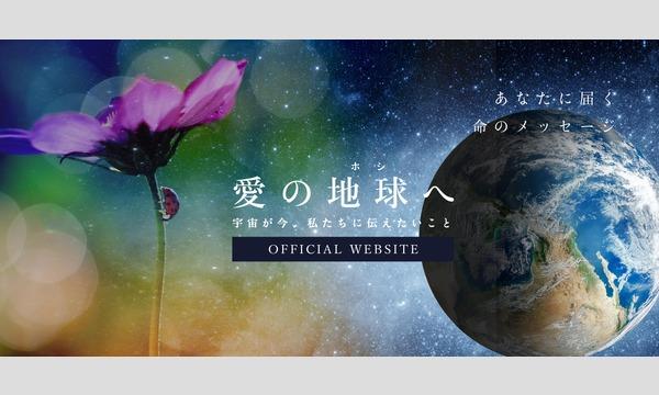 「愛の地球(ホシ)へ」1周年祝賀会︎コンサートLive配信 イベント画像1