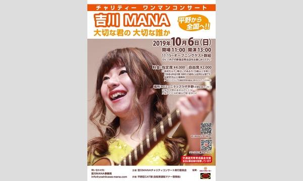 【10/6】吉川MANAチャリティワンマンコンサート「大切な君の 大切な誰か」〜平野から全国へ〜 イベント画像1