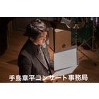 手島章平コンサート事務局 イベント販売主画像