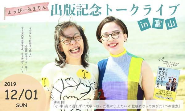 よっぴー&まりん 新刊出版記念トークライブin富山 イベント画像1