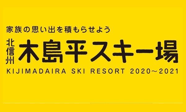 木島平スキー場 早割一日リフト券 最大500円OFF イベント画像1