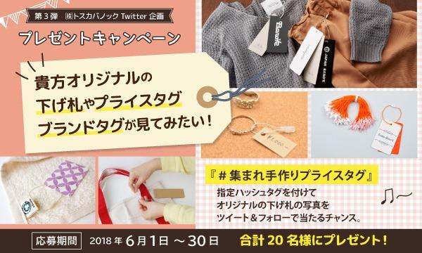 <Twitter企画 第3弾>貴方オリジナルのプライスタグが見てみたい!プレゼントが当たるキャンペーン イベント画像1