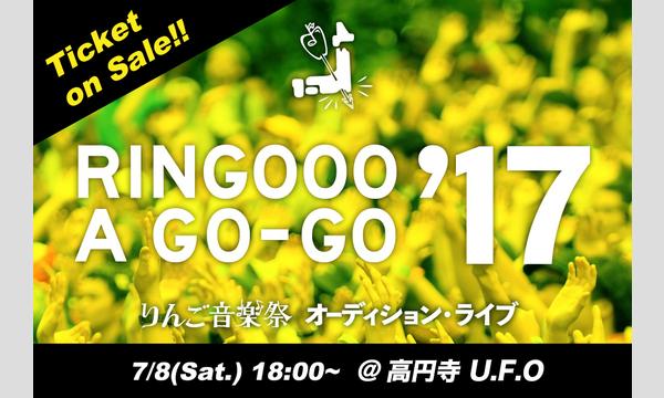 【RINGOOO A GO-GO'17】りんご音楽祭オーディション・ライブチケット (シトラスプラス枠) in東京イベント