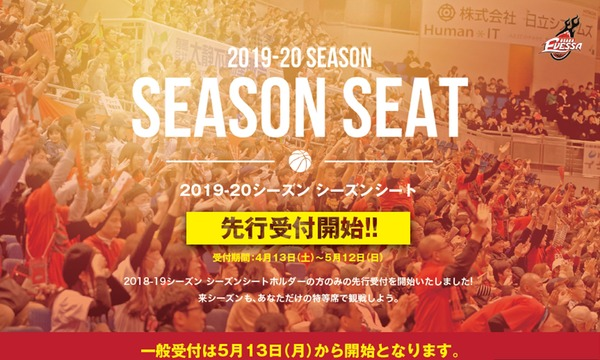 【CLUB EVESSA価格】2019-20シーズン大阪エヴェッサ シーズンシート イベント画像1