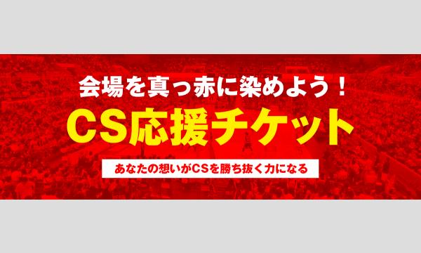 【会場を真っ赤に染めよう!】CS応援チケット販売 イベント画像1