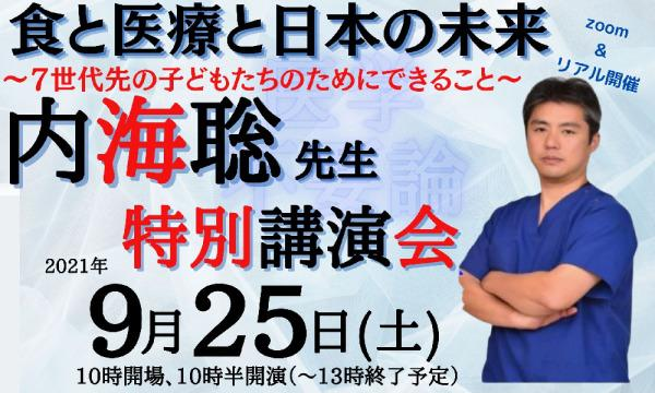 内海聡講演会 食と医療と日本の未来 イベント画像1