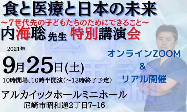 内海聡講演会 食と医療と日本の未来 イベント画像2