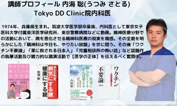 内海聡講演会 食と医療と日本の未来 イベント画像3