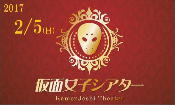 2/5(日)仮面女子シアター/アイドルLIVEat大阪