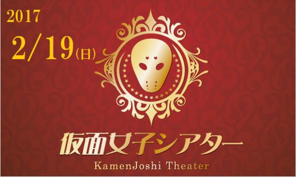 2/19(日)仮面女子シアター/アイドルLIVEat大阪