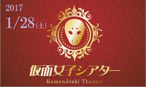 1/28(土)仮面女子シアター/アイドルLIVEat大阪