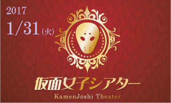 1/31(火)仮面女子シアター/アイドルLIVEat大阪
