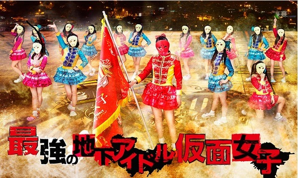 4/28(金)仮面女子シアター/アイドルLIVEat大阪 イベント画像2