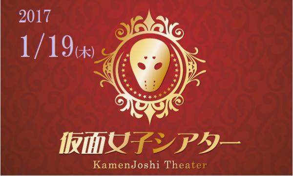 1/19(木)仮面女子シアター/アイドルLIVEat大阪