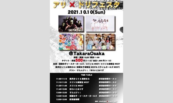 2021/10/10(日)アリ×ドリフェスタ