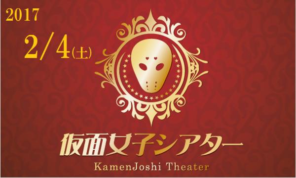 2/4(土)仮面女子シアター/アイドルLIVEat大阪