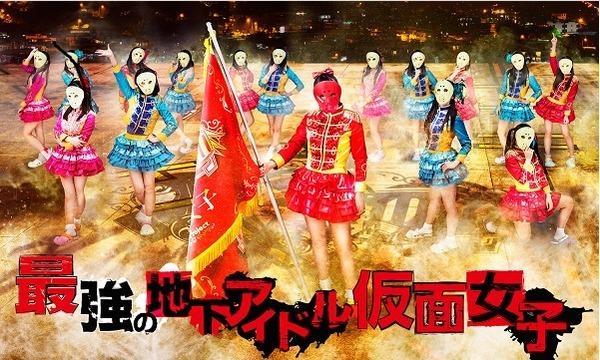 3/4(土)仮面女子シアター/アイドルLIVEat大阪 in大阪イベント